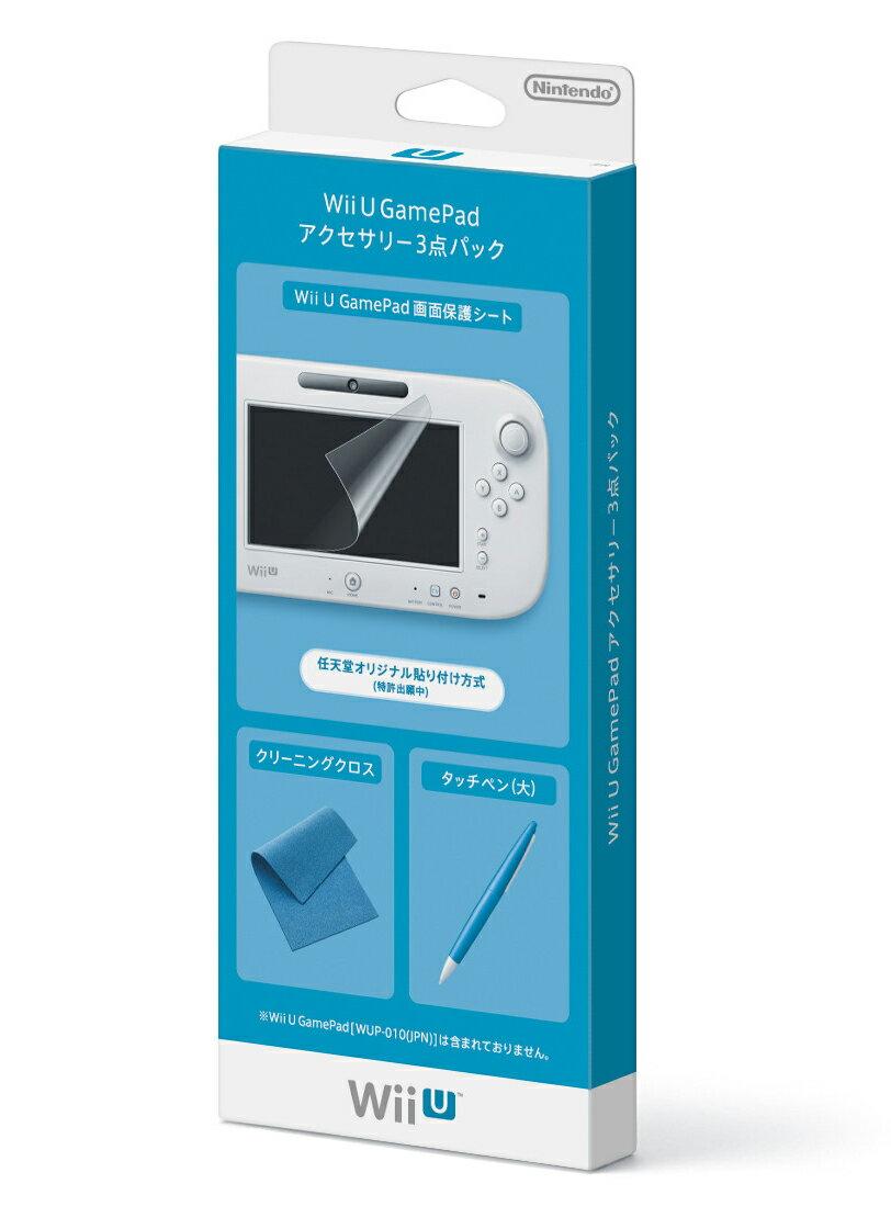 Wii U GamePad アクセサリー3点パック