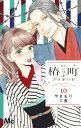 椿町ロンリープラネット 10 (マーガレットコミックス) [ やまもり 三香 ]