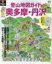 登山地図ガイド奥多摩・丹沢 (エイムック PEAKS特別編集)
