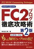 做完!艺术的攻击,并告诉确保FC2博客版本2[さすが!と言わせるFC2ブログ徹底攻略術第2版 [ 持丸浩二郎 ]]