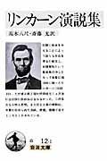 リンカーン演説集 (岩波文庫) [ エーブラハム・リンカン ]