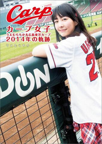 カープ女子 うえむらちか&広島東洋カープ2014年の軌跡 [ うえむらちか ]