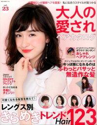 大人の愛されヘアカタログ(vol.23) 憧れ女子の最新トレンドヘア大集合! (NEKO MOOK)