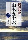 山本五十六(上巻)改版 (新潮文庫) [ 阿川弘之 ]