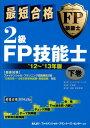 最短合格2級FP技能士('12〜'13年版 下巻) [ きんざい ]