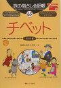 チベット チベット語 (ここ以外のどこかへ! 旅の指さし会話帳) [ 星泉 ]