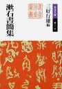 漱石書簡集 (岩波文庫) [ 夏目漱石 ]