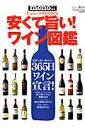 安くて旨い!ワイン図鑑 365日ワイン宣言! (ワールド・ムック)