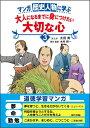 マンガ歴史人物に学ぶ大人になるまでに身につけたい大切な心(3) [ 太田寿 ]