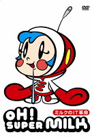 OH!スーパーミルクチャン