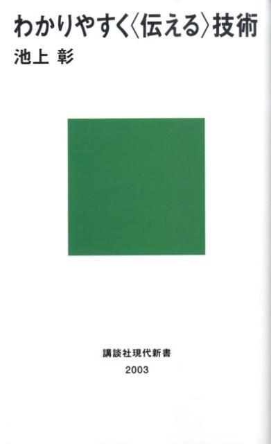 わかりやすく〈伝える〉技術 (講談社現代新書) [ 池上彰 ]...:book:13230130