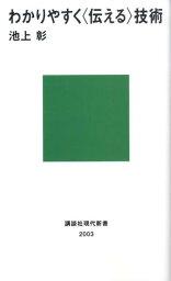 わかりやすく〈伝える〉技術 (講談社現代新書) [ 池上 彰 ]