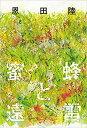 蜜蜂と遠雷 [ 恩田陸 ] - 楽天ブックス