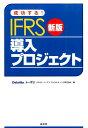 成功する! IFRS導入プロジェクト新版 [ デロイトトーマツコンサルティング株式会社 ]