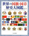 世界の国旗 国章歴史大図鑑 苅安 望