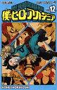 僕のヒーローアカデミア 12 (ジャンプコミックス) [ 堀越 耕平 ]
