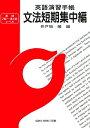 英語演習手帳(文法短期集中編) 英検二級〜準一級レベル [ 井戸垣隆 ]