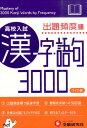 高校入試 漢字・語句3000 ワイド版 出題頻度順 [ 中学教育研究会 ]