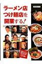 ラーメン店つけ麺店を開業する! (旭屋出版mook)...