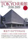 "TOKYO美術館(2018-2019) 東京アートの""今""がわかる (エイムック Discover Japan CULTURE)"