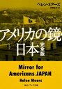 アメリカの鏡・日本 完全版 [ ヘレン・ミアーズ ]