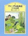 ファーブル昆虫記(4) サソリの決闘 [ ジャン・アンリ・ファーブル ]