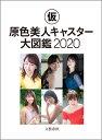 文春ムック 『原色美人キャスター大図鑑2020』(仮題) [ 文藝春秋 ]