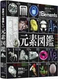 百科全书 - 世界上最美丽的元素;[世界で一番美しい元素図鑑 [ セオドア・グレイ ]]
