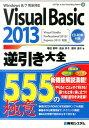 Visual Basic 2013逆引き大全555の極意 Windows 8/7完全対応 Visual St [ 増田智明 ]