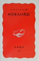 日本人の英語(続)
