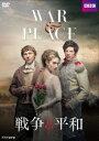 戦争と平和 DVDBOX [ ジェームズ・ノートン ]