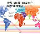 世界の民族・国家興亡歴史地図年表 [ ジョン・ヘイウッド ]