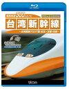 BD>台湾新幹線〜台湾高鉄700T型台北ー左営往復〜 [ 台灣高速鐵路 ]