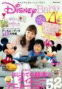 Disney Baby ママと子どものハッピーライフ (Gakken mook)