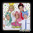 CD - ぱんきす! ソングコレクション [ 恵比チリDAN ]