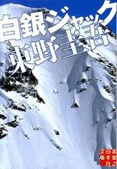 白銀ジャック (実業之日本社文庫) [ 東野圭吾 ]