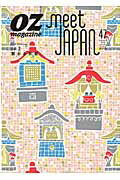 meet JAPAN 47(vol.2)