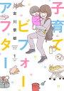子育てビフォーアフター 1 (バンチコミックス) [ 吉川 景都 ]