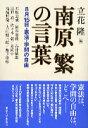 南原繁の言葉 8月15日・憲法・学問の自由 [ 立花隆 ]