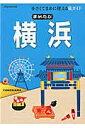 まめたび横浜 小さくてまめに使える旅ガイド (JTBのmook)