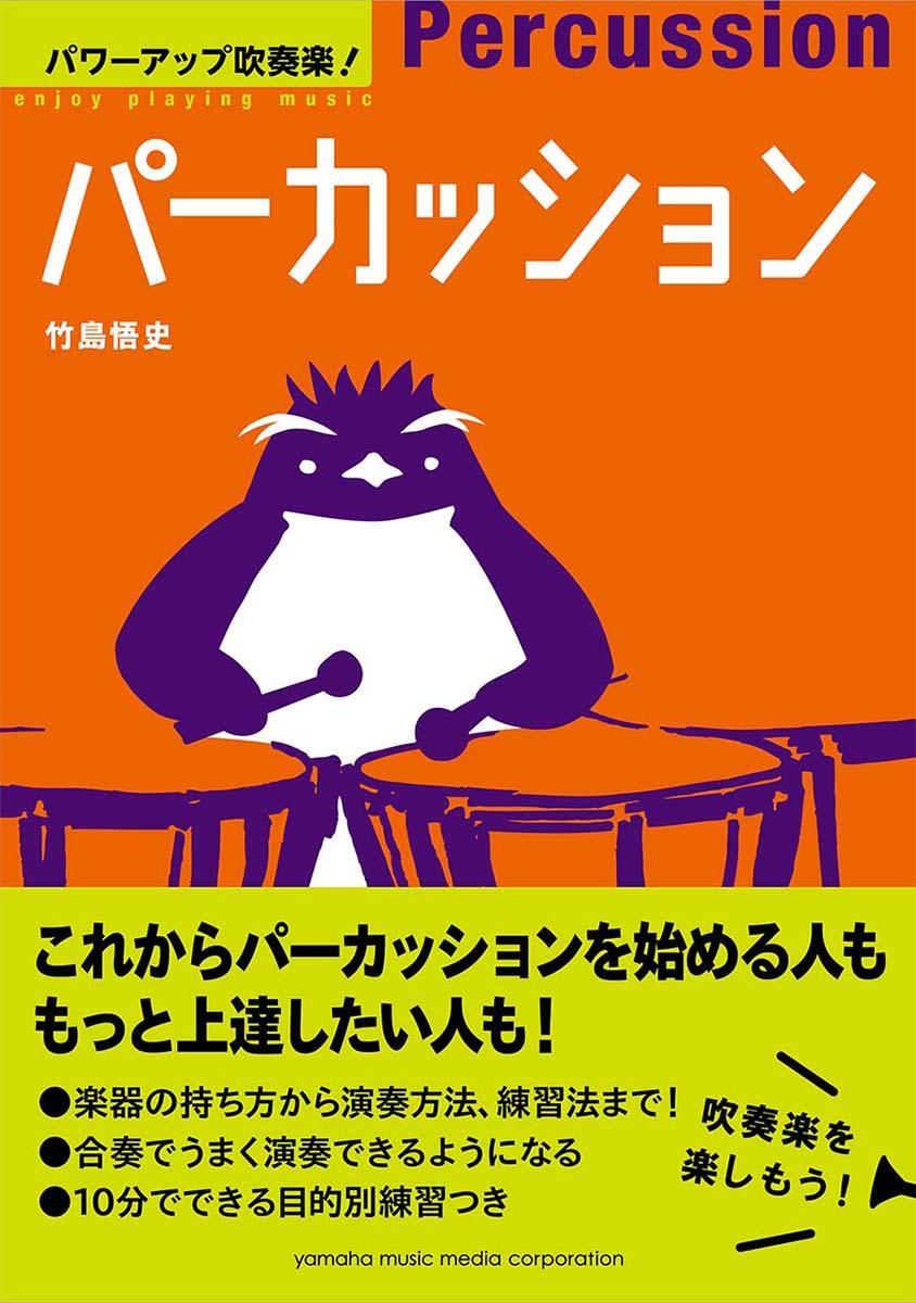 パワーアップ吹奏楽!パーカッション [ 竹島 悟史(NHK交響楽団) ]