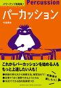 パワーアップ吹奏楽!パーカッション [ 竹島 悟史(NHK交...