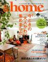 RoomClip商品情報 - &home(vol.54) 今どきの「大人かわいい家」集めました 開放感あふれる家がいい (Musashi Mook) [ エフジー武蔵 ]