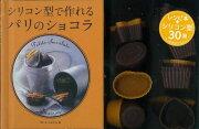 【バーゲン本】シリコン型で作れるパリのショコラ