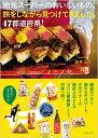 地元スーパーのおいしいもの、旅をしながら見つけてきました。47都道府県! [ 森井 ユカ ]