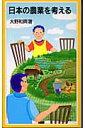 日本の農業を考える [ 大野和興 ]