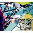 其它 - Crossing Colors [ 徳田雄一郎RALYZZDIG ]