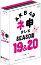 AKB48 ネ申テレビ シーズン19&シーズン20【Blu-ray】 [ おぎやはぎ ]