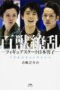百獣繚乱 -フィギュアスケート日本男子ー ソチからピョンチャンへ [ 青嶋 ひろの ]