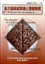 高次脳機能障害と損害賠償全面改訂 札幌高裁判決の解説と軽度外傷性脳損傷(MTBI)に (精神医学と賠償シリーズ) [ 吉本智信 ]